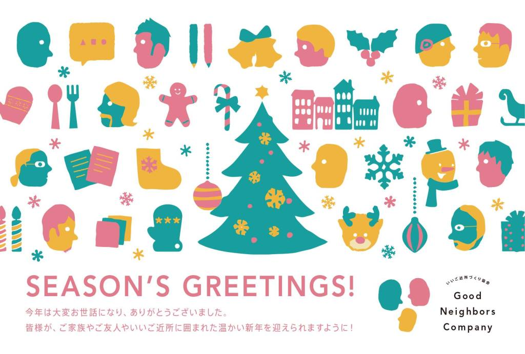 2014_season's_greeting