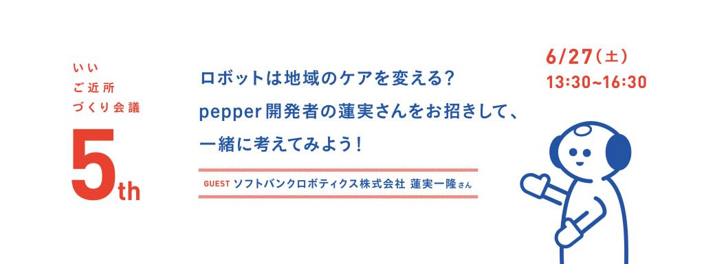 iigoki_banner_5
